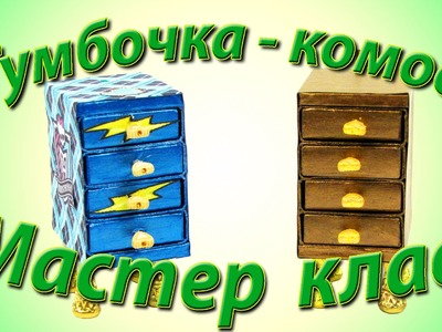 Как сделать тумбочку комод. How to make a nightstand commode.