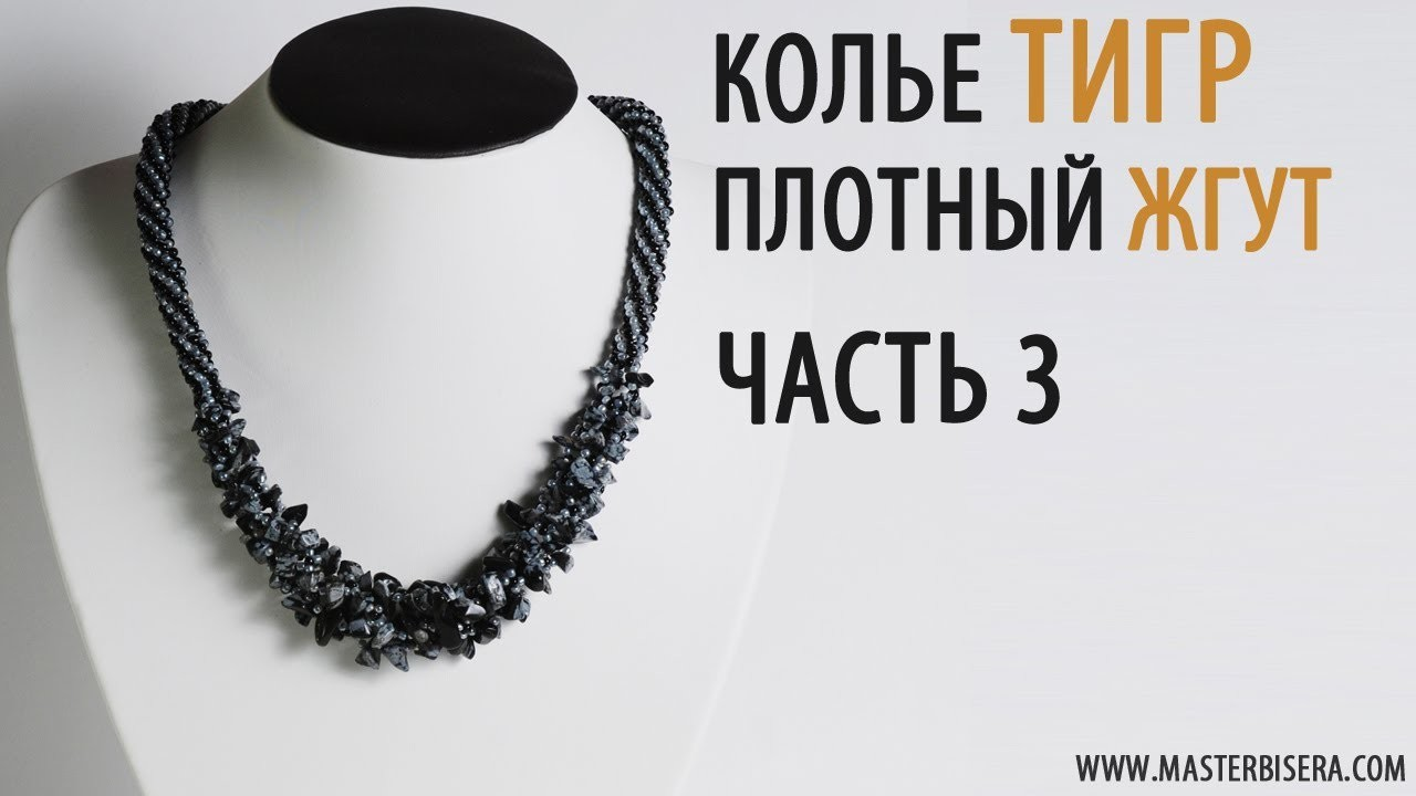 Tutorial: Necklace