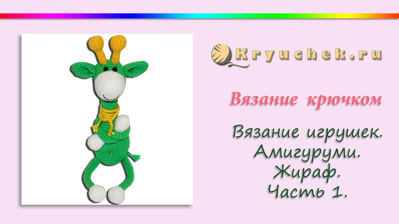 Жираф крючком. Амигуруми. Часть 1 (Crochet. Giraffe. Amigurumi.Part 1)