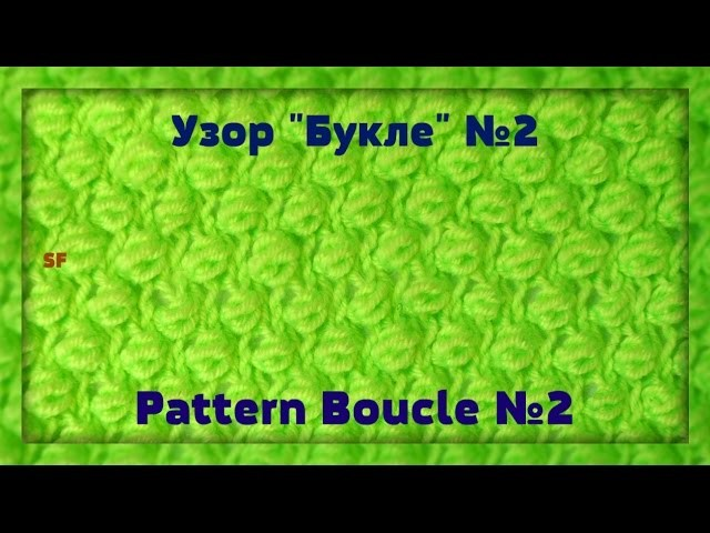 Knitting for beginners.  Pattern Boucle. Узор