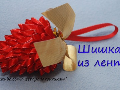 Шишка канзаши. Игрушка на елку. DIY conifer cone kanzashi