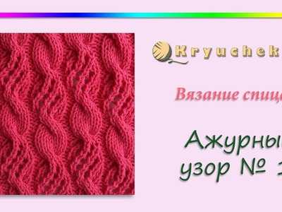 "Ажурный узор ""Карамельки"" спицами №10 (Knitting. Stitch Pattern. Eyelets & Lace Stitches. Caramels)"