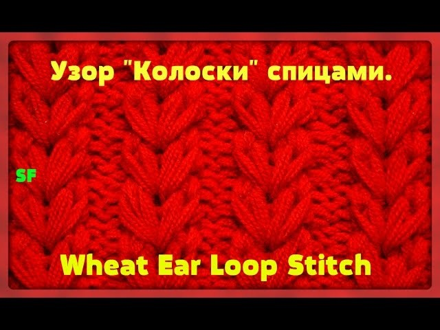"Knitting  Wheat Ear Loop Stitch Pattern Tutorial Patterns Узор ""Колоски"" из вытянутых пе"