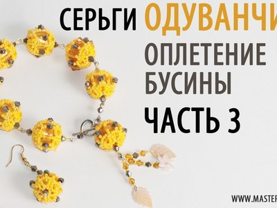 "Tutorial: Earrings ""Dandelion"". Braided beads. part 3. Оплетение  бусины Часть 3"