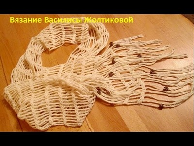 Шарф крючком. Шарф сетка.knitted scarf