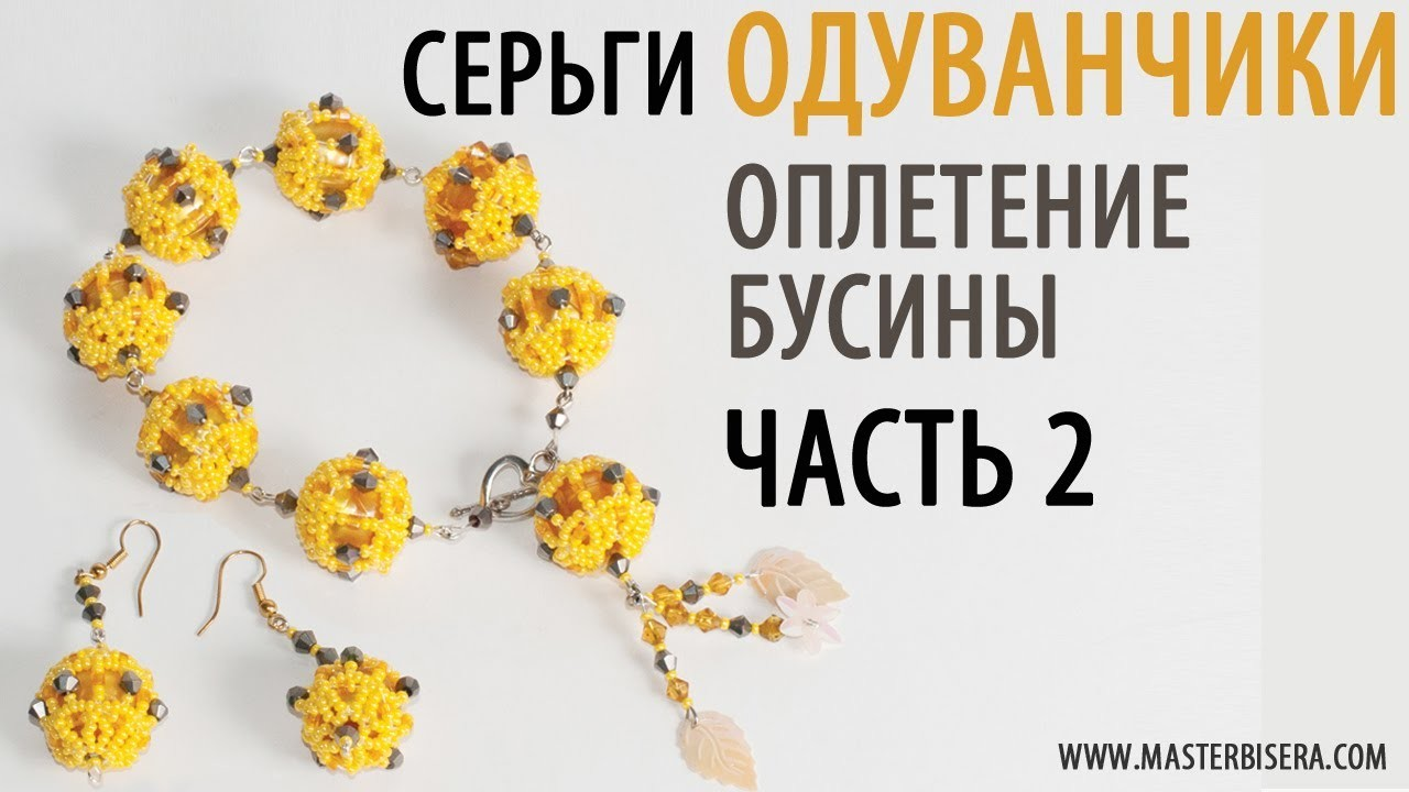 "Tutorial: Earrings ""Dandelion"". Braided beads. part 2. Оплетение  бусины Часть2"