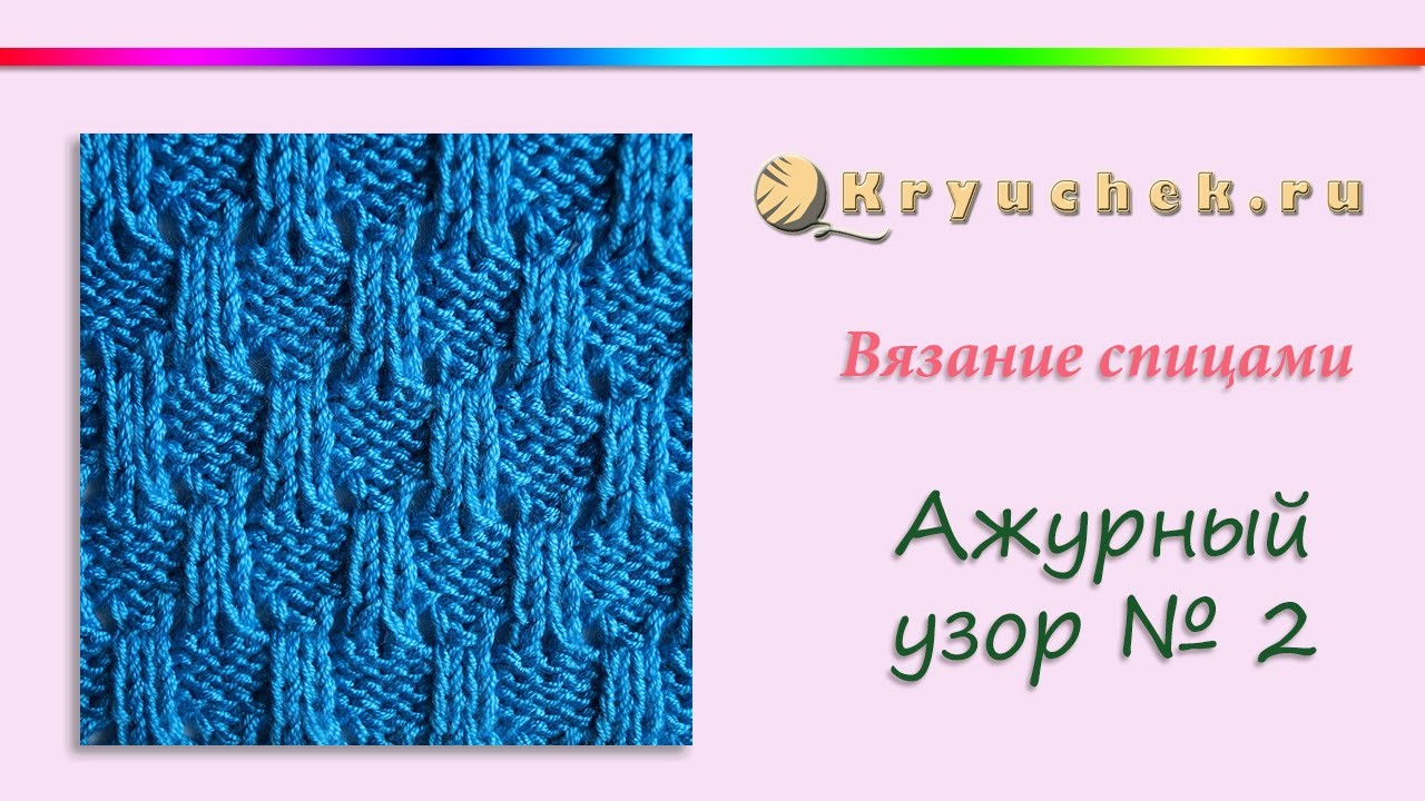 Ажурный узор спицами №2 (Knitting. Stitch Pattern. Eyelets & Lace Stitches)