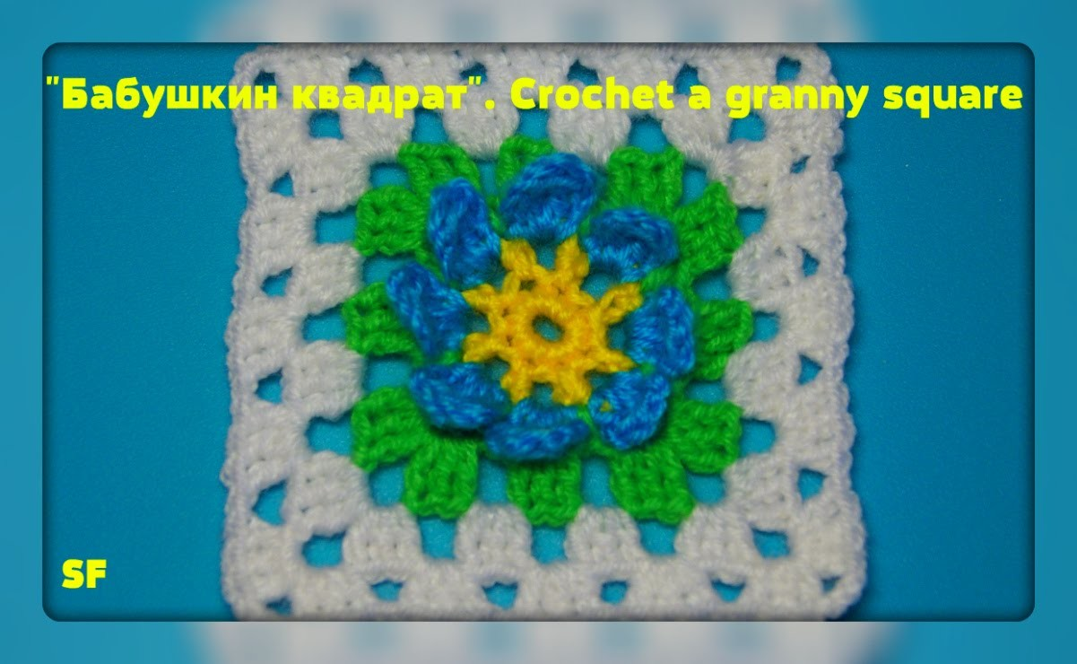 Crochet How to crochet a granny square for beginners  Как связать бабушкин квадрат