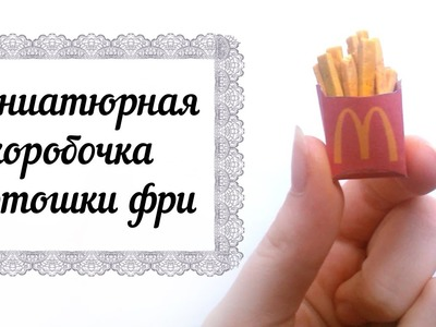 МК: Картошка фри из пластики. DIY: Fries Polymer Clay Tutorial | Mc'Donalds fast food [eng sub]