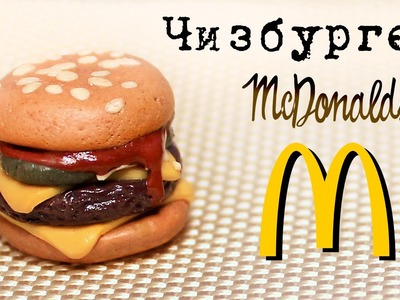 РОЯЛ - чизбургер Mcdonalds из полимерной глины. Polymer clay Mcdonalds Cheese burger - Tutorial