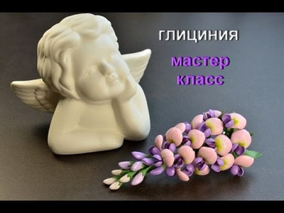 ГЛИЦИНИЯ ФЛЕШМОБ  ПОЛИМЕРНАЯ ГЛИНА фимо МАСТЕР КЛАСС   Wisteria from polymer clay Tutorial