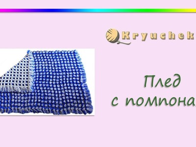 Плед с помпонами (Plaid with tassels)