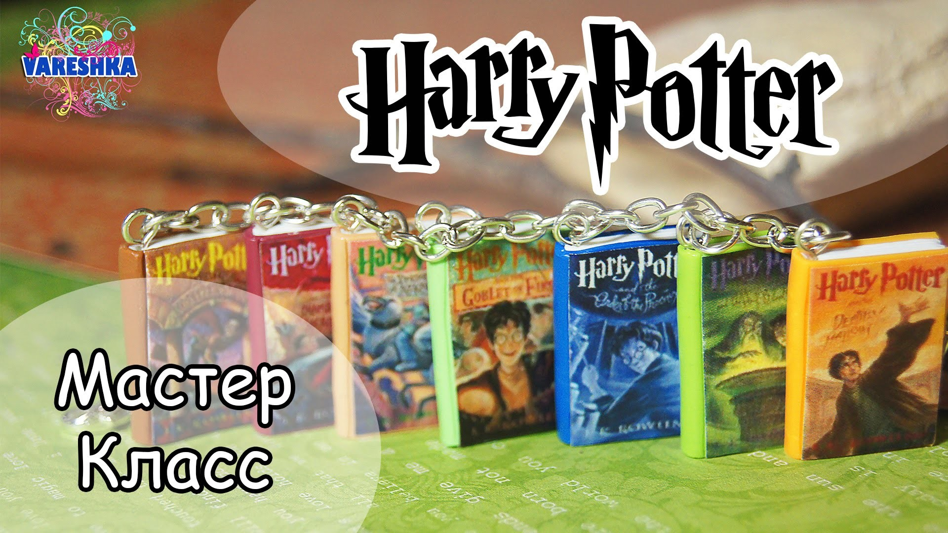 ♥ Колекция Гарри Поттера ♥ Полимерная глина ♥ Harry Potter ♥ Polymer clay ♥ Vareshka