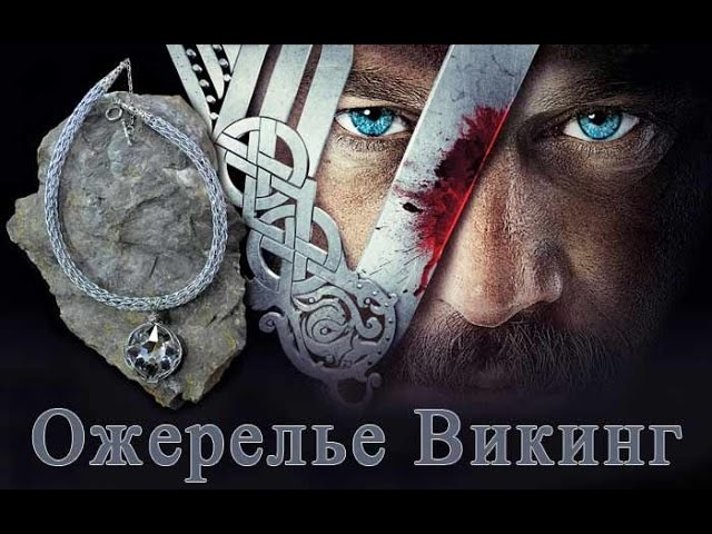 Украшения из проволоки в технике Викинг Книт - Viking Knit