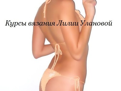 Купальник Солнечный - 10 часть - Сrochet swimsuit - вязание крючком