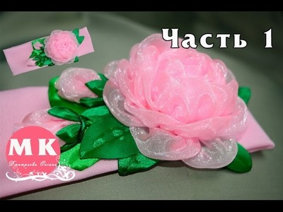 Мастер-класс Канзаши. Роза Канзаши на повязку для головы. Ч.1.Rose organza on a bandage for head