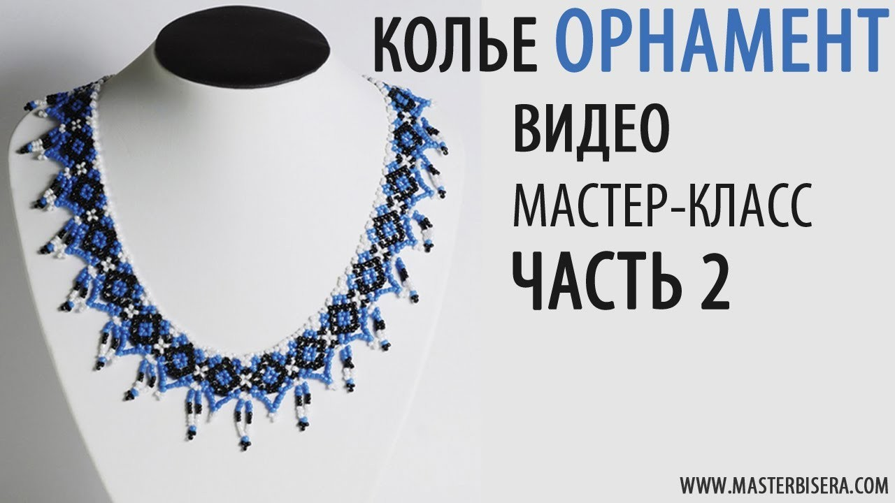 "Tutorial: Beaded necklace ""Ornament"". part 2. Колье ""Орнамент"" часть 2"