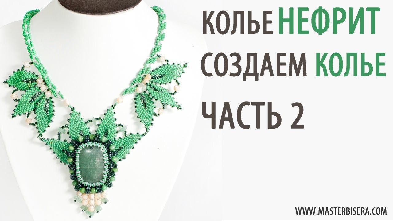 "Tutorial: Create a necklace ""Jade"". part 2. Создаём Колье ""Нефрит"" Часть 2"