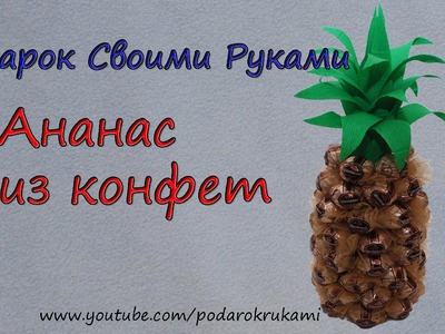 Ананас из конфет и шампанского. DIY Pineapple Champagne Bottle