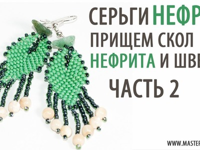 "Tutorial: Mosaic weaving. Earrings ""Jade"". part 2. Серьги «Нефрит» Часть2"