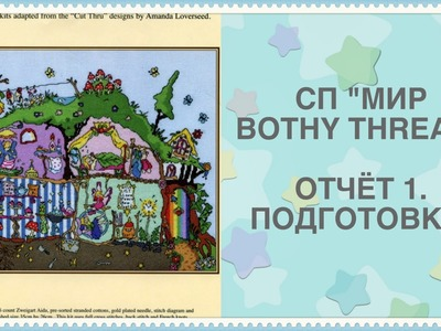 СП Мир Bothy Threads