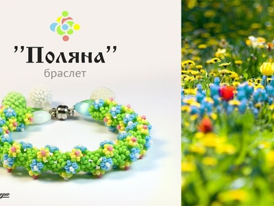 Tutorial: Wiring of the beads. Bracelet