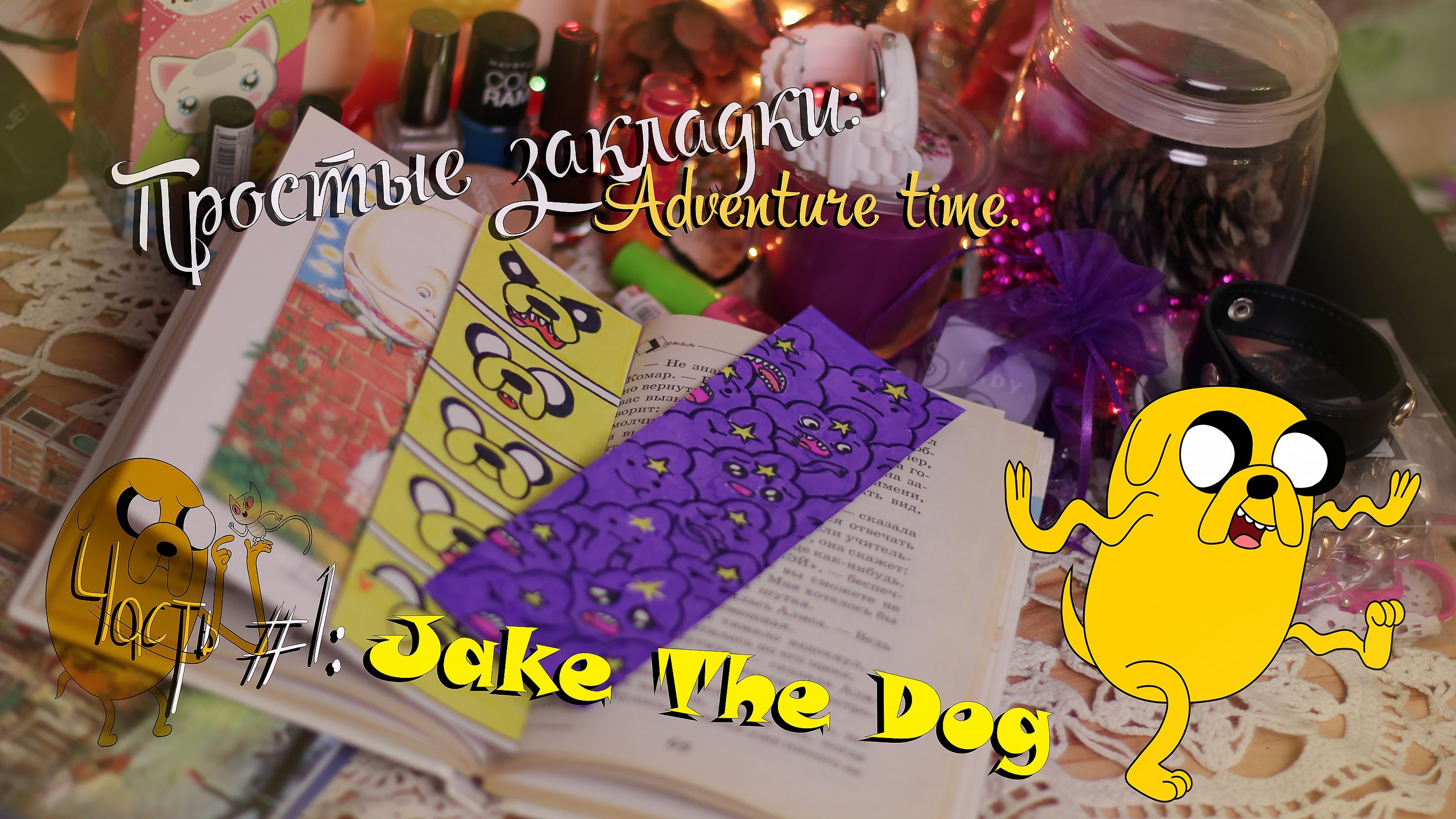 Простые закладки: Adventure time. Часть 1: Jake The Dog|Fosssaaa