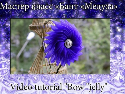 DIY: Bow Medusa for hair. Бант