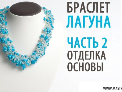 "Tutorial: Bracelet ""lagoon"". Technique of weaving - fur. part 2. Техника Мех часть 2"