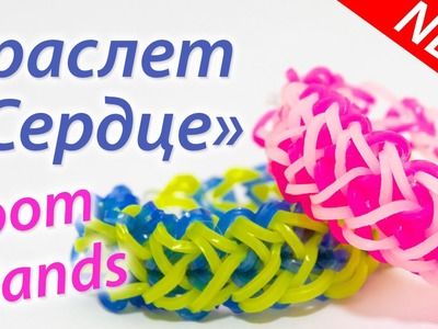 Как сделать браслет Rainbow Loom Bands