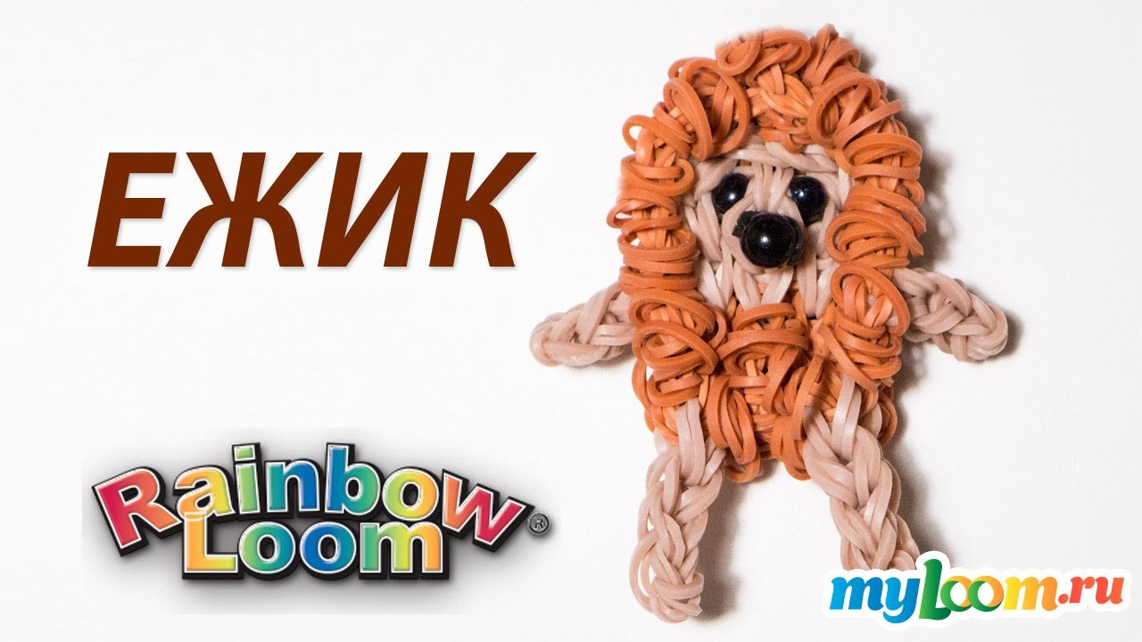 ЕЖИК из Rainbow Loom Bands. Урок 185 | Hedgehog Rainbow Loom