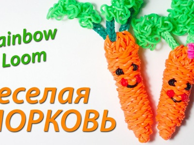 Веселая 3D Морковка Rainbow Loom Bands. Урок 72