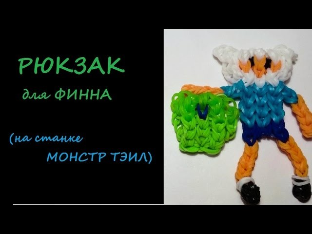 Как сплести рюкзак для ФИННА на станке МОНСТР ТЭИЛ , Monstertail, Радужки Rainb