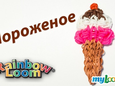 МОРОЖЕНОЕ из Rainbow Loom Bands. Урок 186 | Ice Cream Rainbow Loom