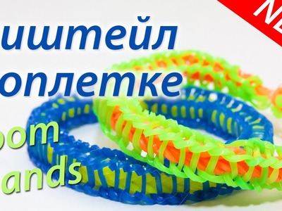 Фиштейл в оплетке. Браслет Rainbow Loom Bands. Урок 22