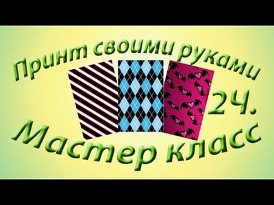 Как сделать принты для кукол. Монстер Хай и Барби. Часть 2.How to make prints for Monster High