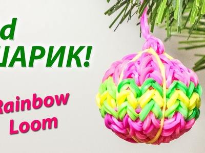 Елочное украшение 3d ШАРИК из Rainbow Loom Bands. Урок 126