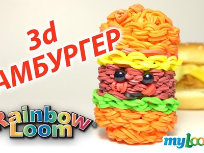 3d ГАМБУРГЕР из резинок Rainbow Loom Bands | Hamburger Rainbow Loom
