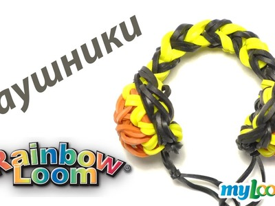 НАУШНИКИ из резинок Rainbow Loom Bands | Headphones Rainbow loom