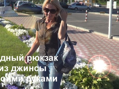 DIY Модный рюкзак из Старых джинс своими руками!.Trendy backpack out of Old jeans with your hands