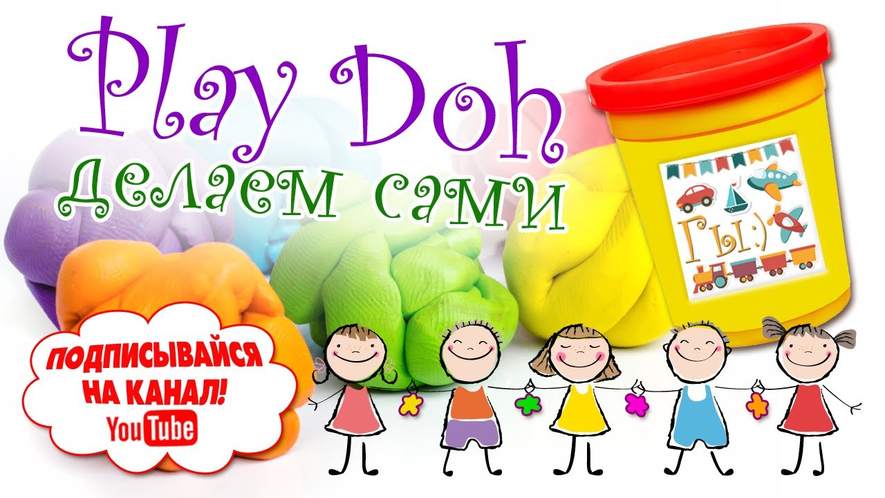 Как самому сделать Play Doh.Play Dough • How to make Play Doh.Play Dough • DIY Play Doh.Play Dough