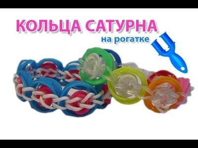 Браслет КОЛЬЦА САТУРНА на рогатке без станка Rainbow Loom Bands