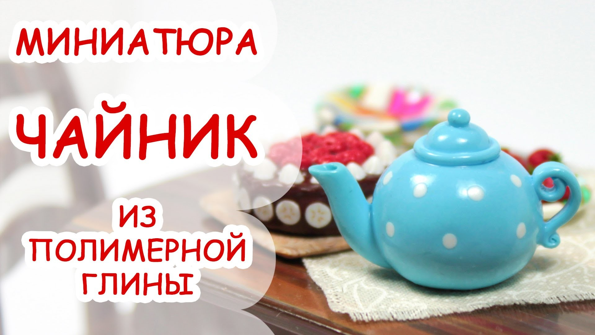 ЧАЙНИК ◆ МИНИАТЮРА #13 ◆ Polymer clay Miniature Tutorial