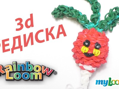 3d РЕДИСКА из резинок Rainbow Loom Bands. Урок 278 | Radish Rainbow Loom