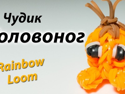 "Чудик ""ГОЛОВОНОГ"" из резиночек Rainbow Loom Bands. Урок 135"