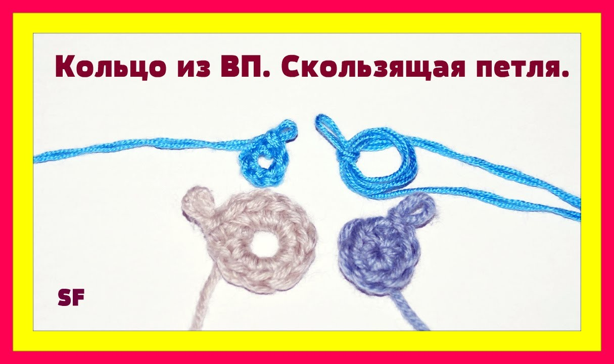 Crochet for Knitters. Making a Chain Ring. Magic Adjustable Loop. Скользящая петля. Кольцо из ВП