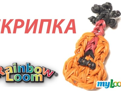 СКРИПКА из резинок Rainbow Loom Bands | Violin charm Rainbow Loom