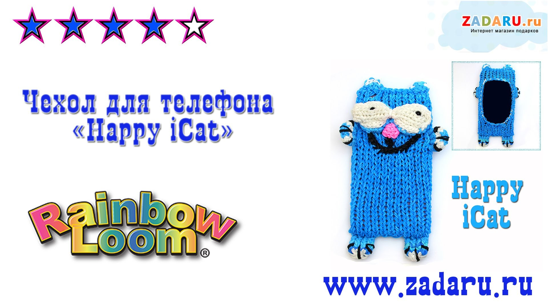 "Чехол для телефона ""iCat Phone"" из резинок Rainbow Loom Bands. Урок 8 