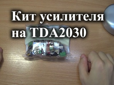 DIY Kit TDA2030 stereo amplifier. Кит усилителя на TDA2030