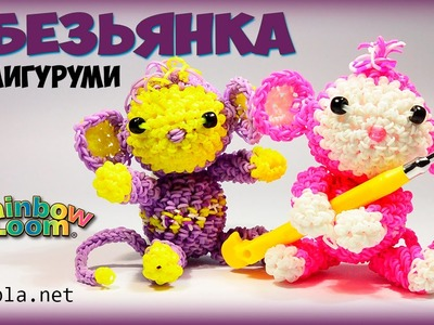 Обезьянка из резинок Лумигуруми Рейнбоу Лум||Monkey Rainbow Loom